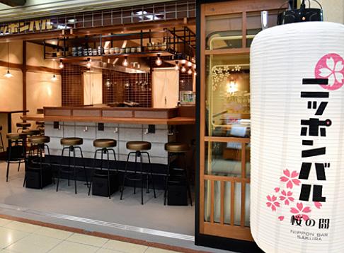 nippon bar sakura