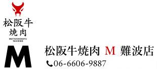 松阪牛焼肉M 難波店
